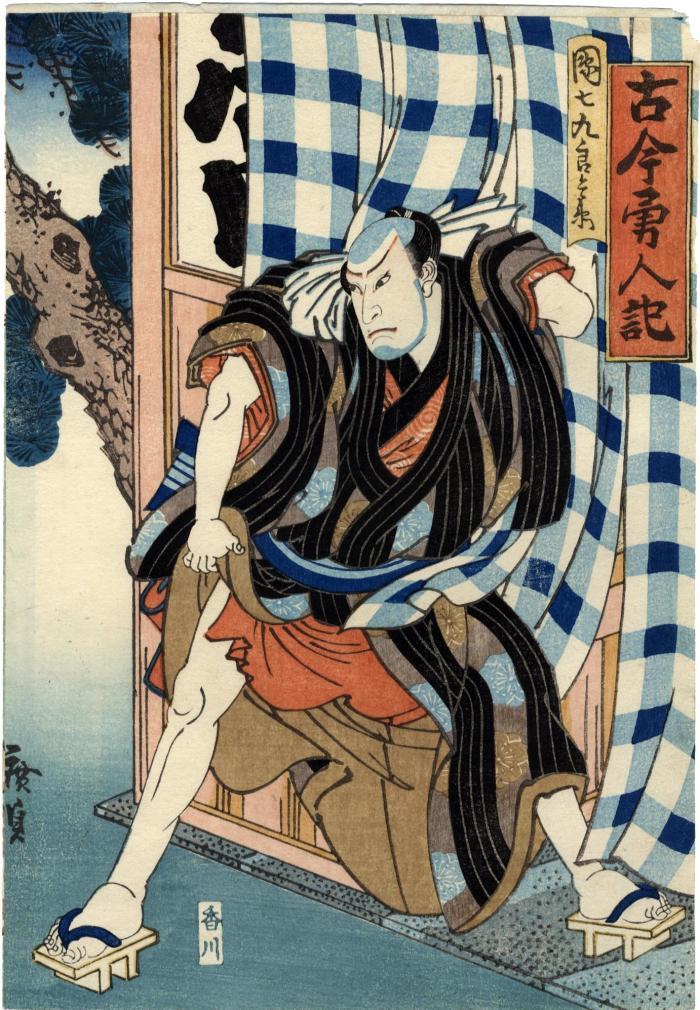 Nakamura Shikan III [中村芝翫] as Danshichi Kurobei (団七九郎兵衛) - the title cartouche reads: 古今甬人記 - from the play <i>Natsu Matsuri Naniwa Kagami</i> (夏祭浪花鑑)