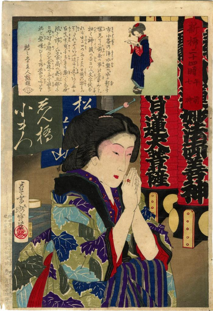 7:00 AM (午前七時) from the series <i>24 Hours at Shinbashi and Yanagibashi</i> (<i>Shinryū nijūyoshi</i> - 新柳二十四時)