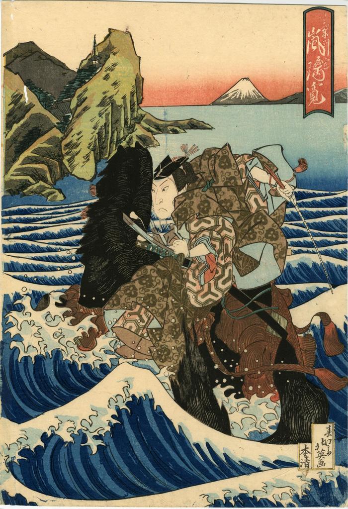 Arashi Rikan II (嵐璃寛) as Oguri Hangan (小栗判官) astride is steed, Onikage [鬼鹿毛]