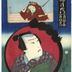 Kataoka Nizaemon VIII as Izaemon in 'A Parody of the Twelve Months' (<i>Mitate ju ni kagetsu nouchi</i> - 見立十二ヶ月ノ内) representing the 11th and 12th months