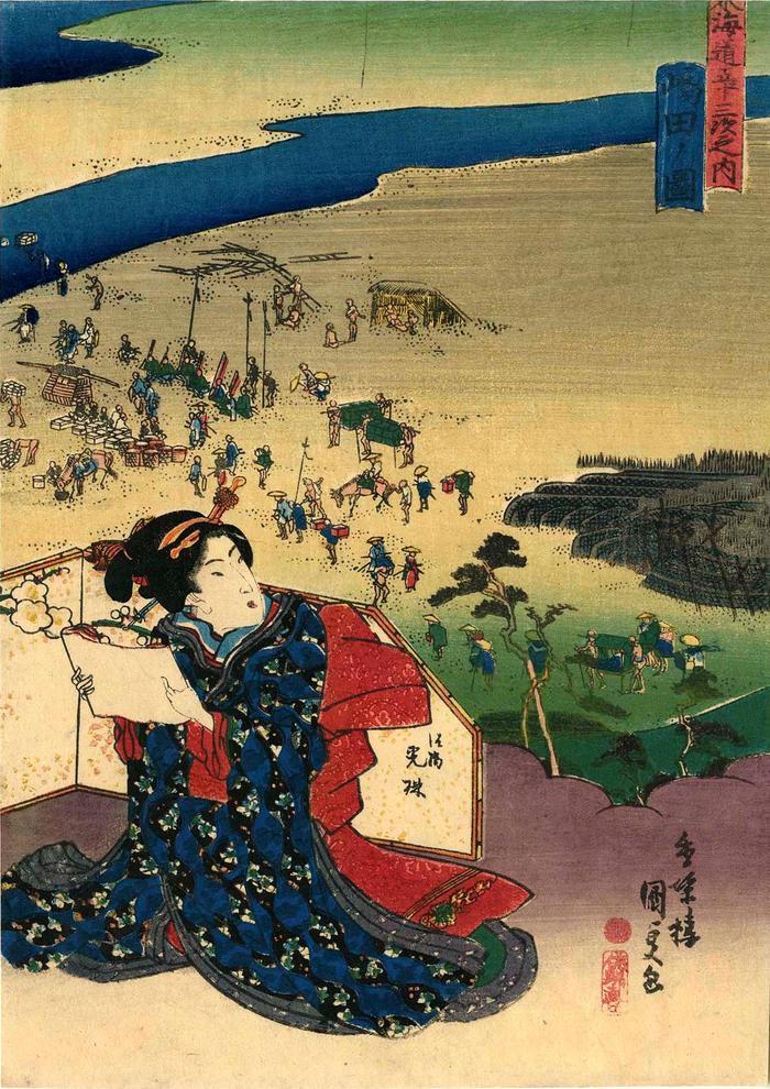 View of Shimada (<i>Shimada no zu</i>: 嶋田ノ図) from the chuban series Fifty-three Stations of the Tōkaidō Road (<i>Tōkaidō gojūsan tsugi no uchi</i>: 東海道五十三次之内)