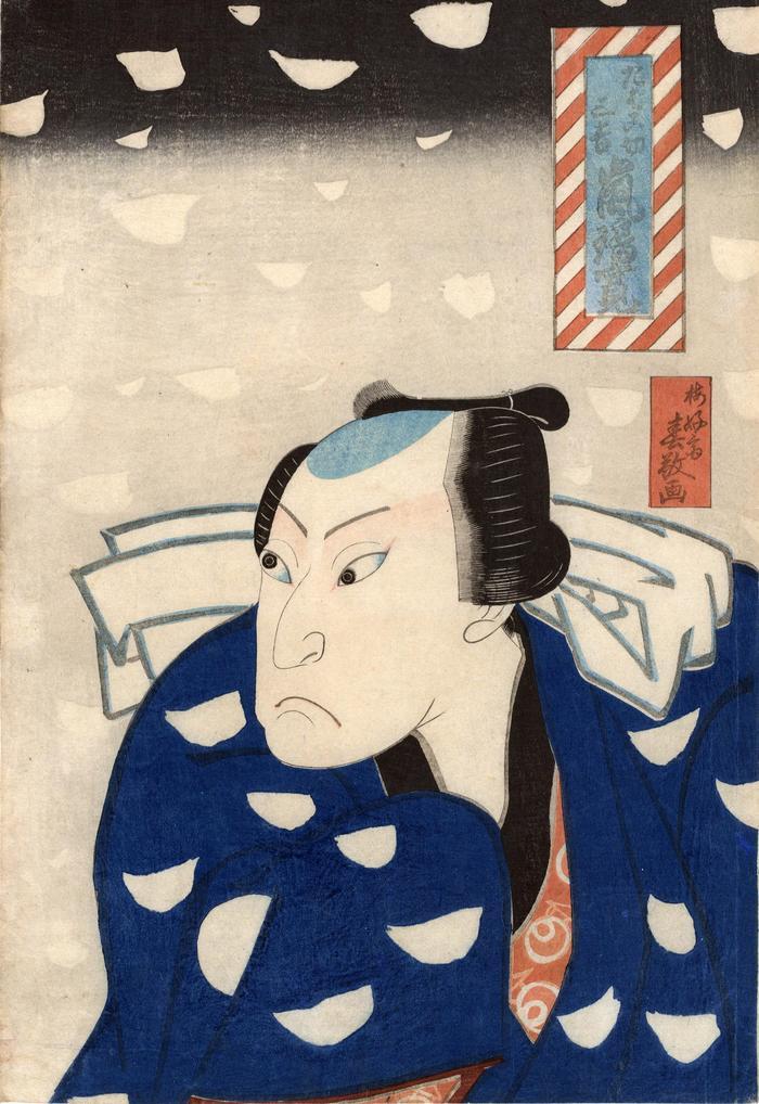 Arashi Rikan II (嵐璃寛) as the tobacconist Sankichi (三吉) in the play <i>Keisei Somewake Tazuna</i>
