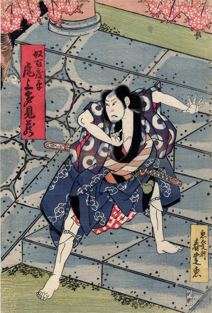 Onoe Tamizō II (尾上多見蔵) as the servant Hyakudohei (奴百?平)
