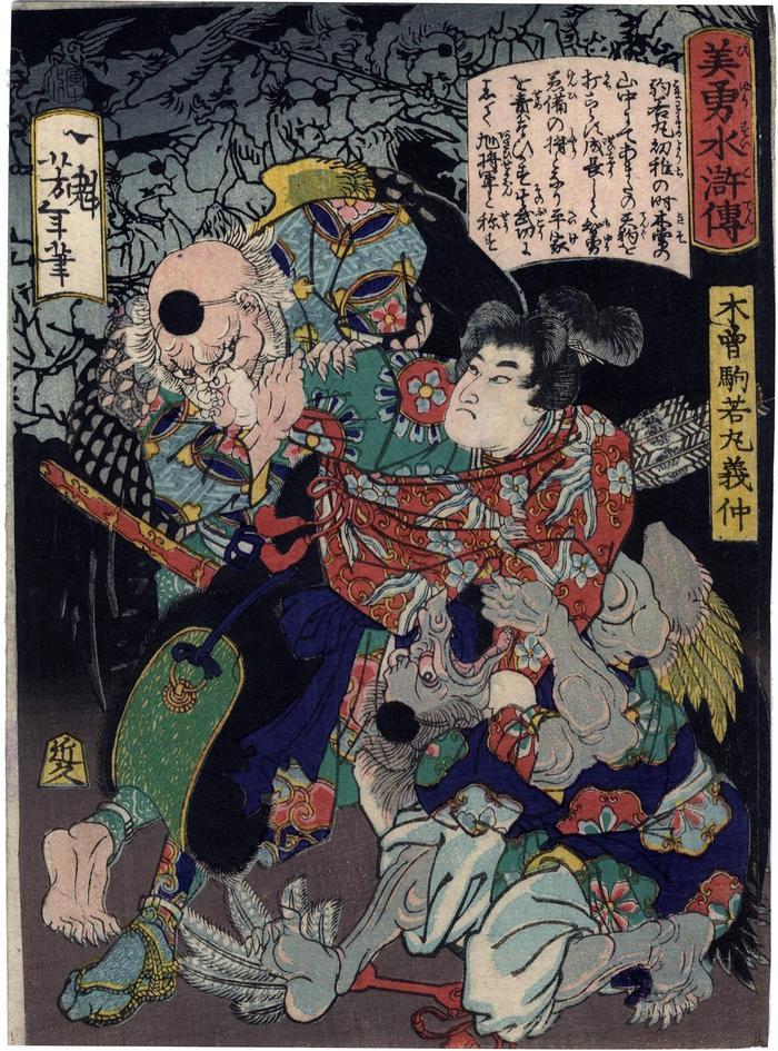 Kiso Komawakamaru Yoshinaka (木曾駒若丸義仲) from the series Sagas of Beauty and Bravery (<i>Biyū Suikoden</i> - 美勇水滸伝)