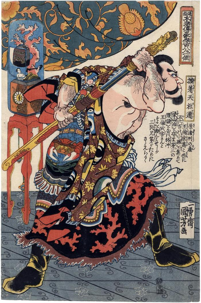 Du Qian, the Sky Toucher (Mochakuten Tosen - 摸著天杜遷) from the series <i>The Hundred and Eight Heroes of the Popular Suikoden</i> (<i>Tsūzoku Suikoden gōketsu hyakuhachinin no hitori</i> - 通俗水滸伝豪傑百八人之一個)