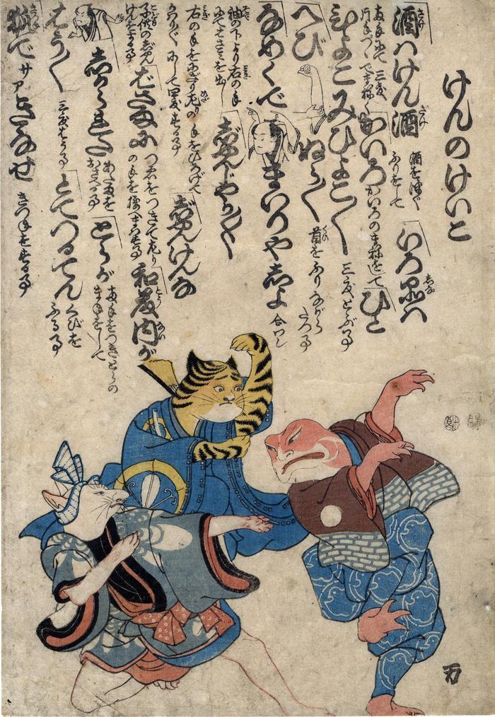 Ken Practice (<i>Ken no keiko</i> - けんのけいこ) from the play <i>Norikake Soga dōchū sugoroku</i> (飾駒曽我通双六)