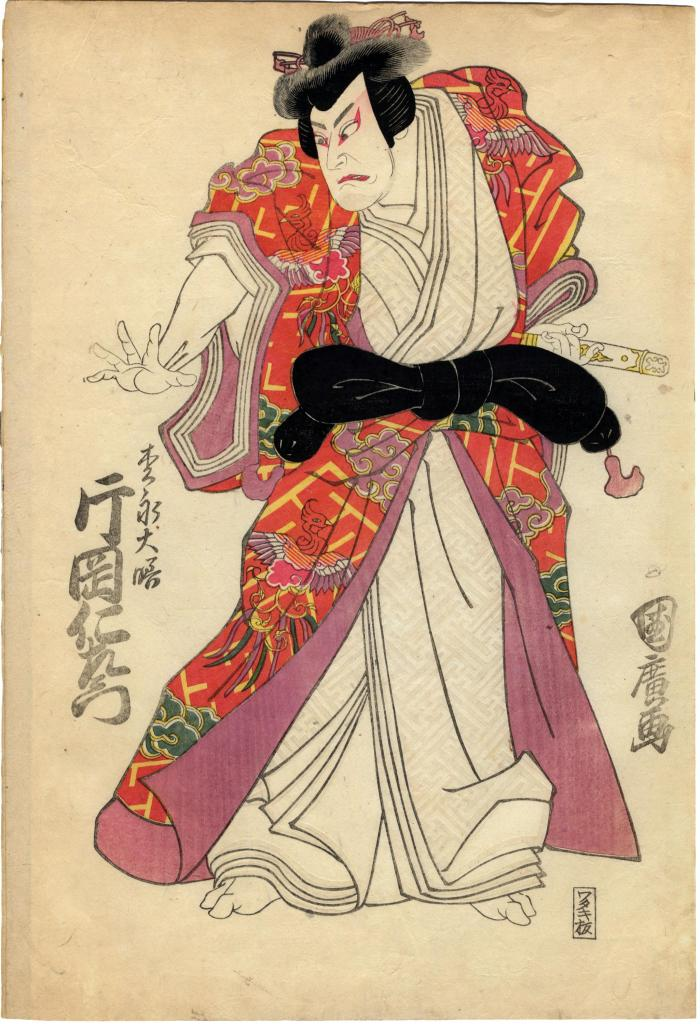 Kataoka Nizaemon VII (片岡仁左衛門) in the role of Matsunaga Daizen (松永大膳) in the play <i>Gion Sairei Shinkōki</i> [祇園祭礼信仰記 - <i>The Gion Festival Chronicle of Faith</i>]