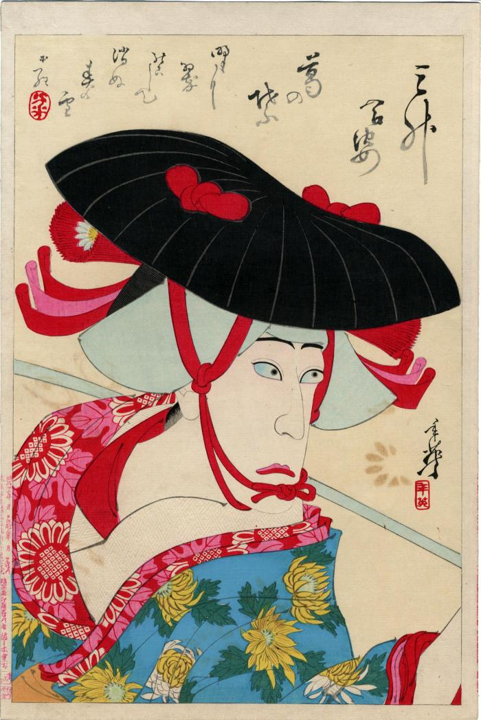 Ichikawa Danjūrō IX in the role of Kuzunoka (葛の葉) from the series <i>Mimasu ai sugata</i> (三升合姿)