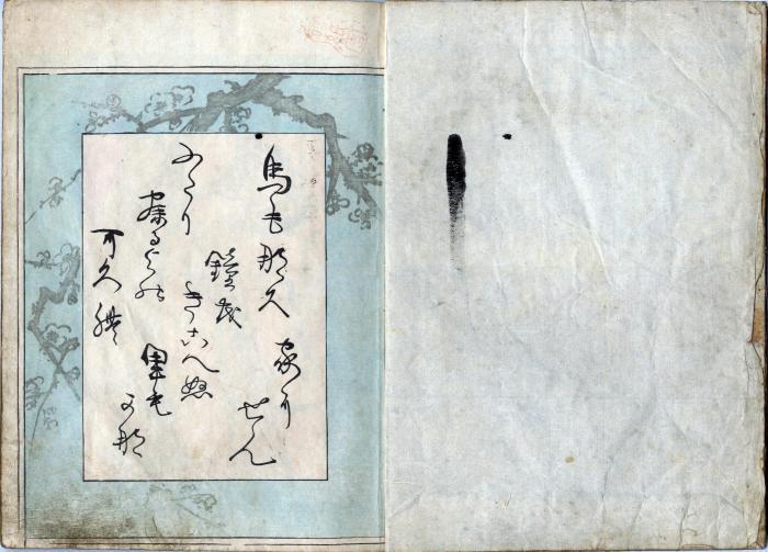 Ehon: <i>In Praise of Love in All Four Seasons</i> (<i>Shunka shūtō</i> - 春夏秋冬 - Spring, Summer, Fall and Winter: <i>Shiki no nagame</i> - 色の詠) - volume 2 of a 4 volume set